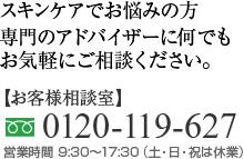 【お客様相談室】TEL:0120-119-627