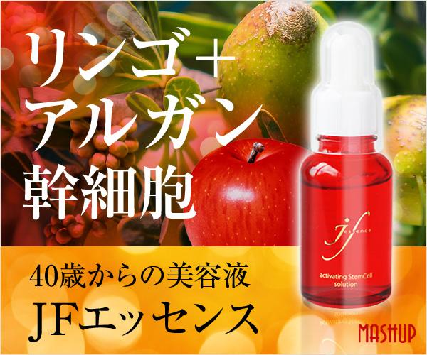 リンゴ・アルガン幹細胞美容液