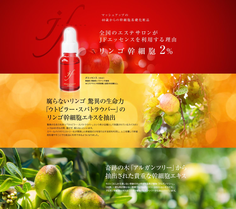 リンゴ幹細胞、アルガン幹細胞美容液「JFエッセンス」