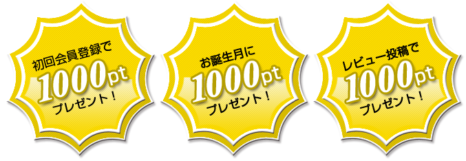 初回会員登録で1000ptプレゼント お誕生月に1000ptプレゼント! レビュー投稿で1000ptプレゼント