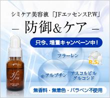 気になる日焼け、シミ、そばかす、老化の原因になる活性酸素を抑制。細胞の壊死を防御。「JFエッセンスPW」