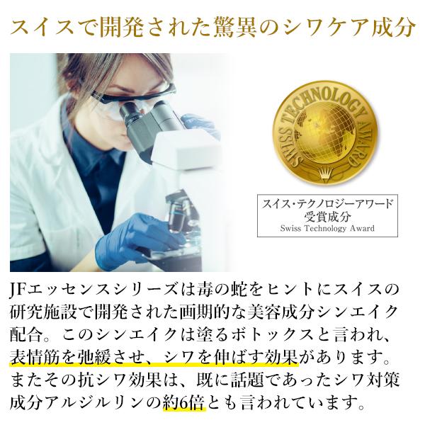 JFエッセンス スイステクノロジーアワード受賞成分シンエイク配合