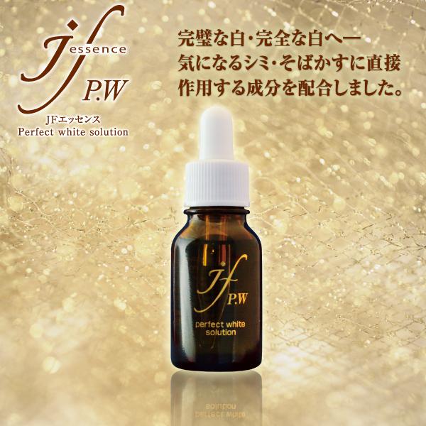 JFエッセンスP.W 完全な美白を目指す美容液