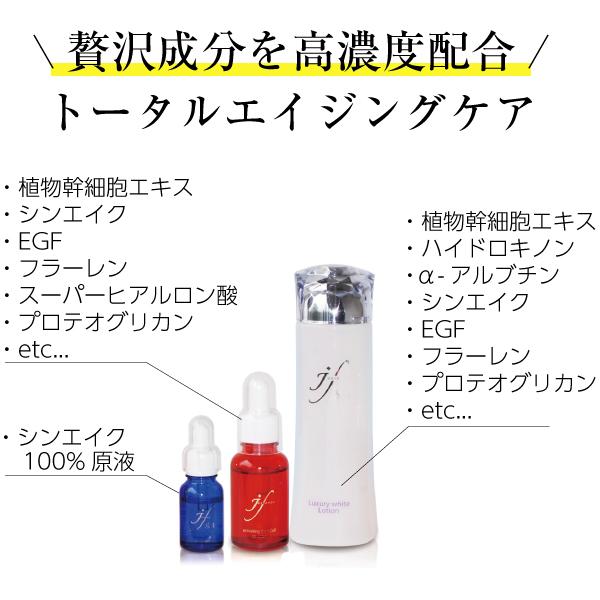 シンエイク原液ケアセット 贅沢成分を高濃度配合