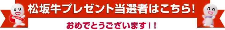 松阪牛プレゼント当選者発表!おめでとうございます!!